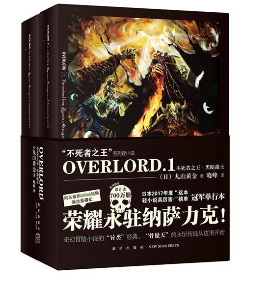骨傲天又回来了!这回是《OVERLORD》小说简体中文版