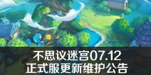 不思议迷宫07.12正式服更新维护公告