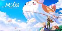 《风之大陆》全平台公测开启 牵手萌物一起踏上萌爱冒险!