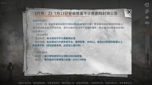 代号z删档测试
