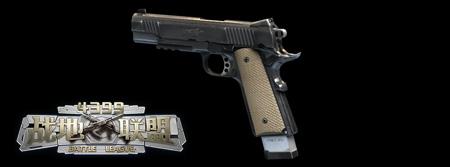 战地联盟武器M1911手枪属性 M1911手枪图片