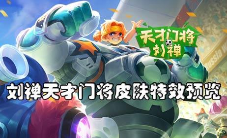 王者荣耀刘禅天才门将皮肤特效预览视频