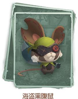 第五人格海盗黑腹鼠