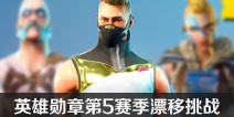 堡垒之夜手游天狐挑战介绍 英雄勋章第5赛季天狐挑战