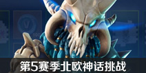 堡垒之夜手游诸神黄昏挑战介绍 英雄勋章第5赛季诸神黄昏挑战