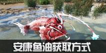 方舟生存进化安康鱼油获得方法