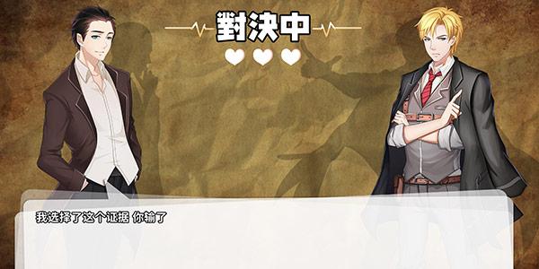 端木斐VS小林正雪 两位国产名侦探的跨平台推理对决!