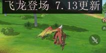 创造与魔法7.13更新说明 飞龙登场