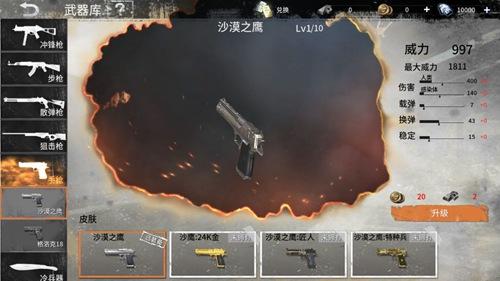代号z武器推荐