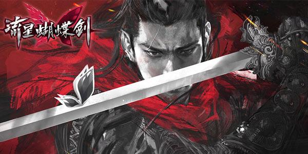 网易史上最难游戏《流星蝴蝶剑》7月25日双平台测试
