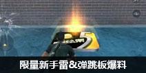 CF手游限量新手雷&弹跳板爆料 新版本武器即将来袭