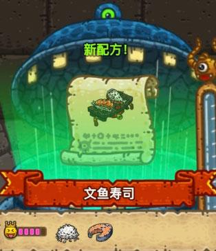 黑暗料理王文鱼寿司怎么做 文鱼寿司皇冠配方攻略