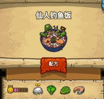 黑暗料理王仙人钓鱼饭怎么做 仙人钓鱼饭皇冠配方攻略