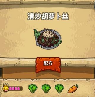 黑暗料理王清炒胡萝卜丝