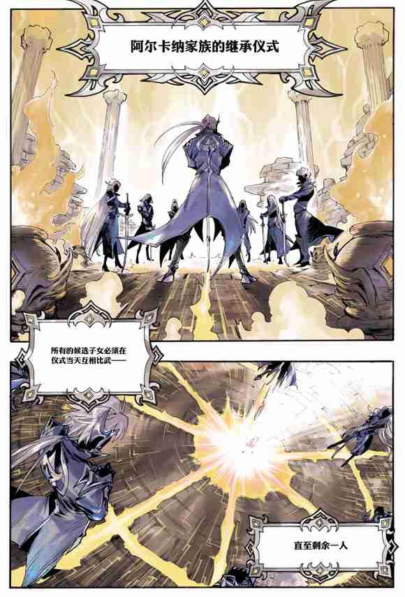 王者荣耀铠前传故事漫画