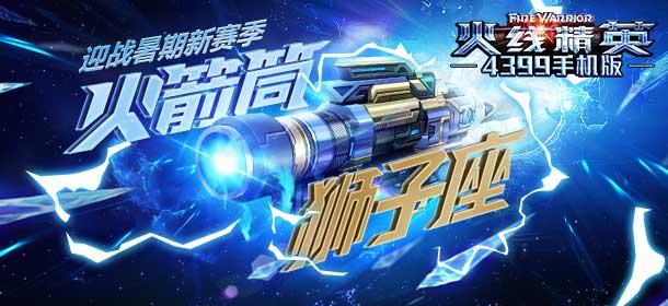 《火线精英ol》暑期大狂欢 收集配件组装英雄武器
