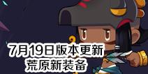 造梦大作战7月19日更新 荒原新装备荒原大乱斗~