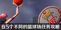 堡垒之夜在不同的篮框中投篮得分在哪 篮球场在哪?
