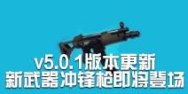 堡垒之夜手游v5.0.1版本更新 新武器冲锋枪即将登场