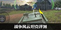CF手游战争风云坦克评测 坦克对战优缺点分析