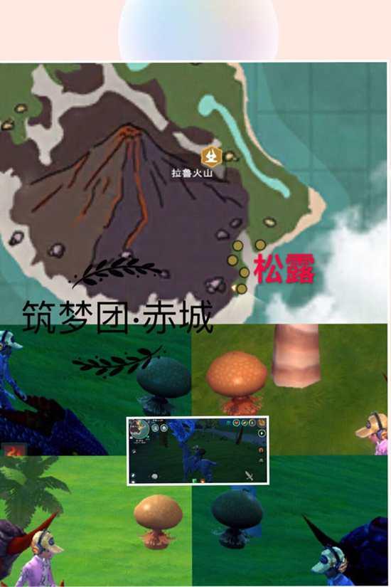 创造与魔法拉鲁火山