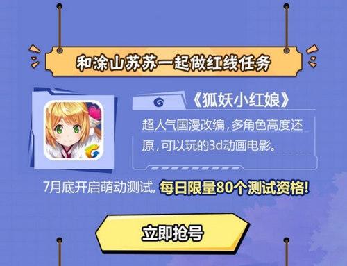 狐妖小红娘7月底开启萌动测试