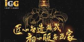 """China Joy前瞻: """"海归""""豪门IGG首秀 智造千万惊喜"""