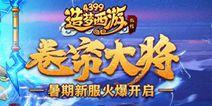 谁是王者开赛! 造梦西游外传V3.6.6版本更新公告