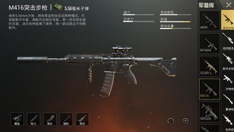 绝地求生刺激战场如果M416只能装备一个配件 你会选择什么