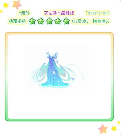 奥比岛灰姑娘水晶舞裙