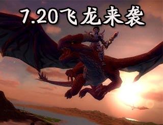 7.20飞龙来袭 《创造与魔法》公测更新大有看头