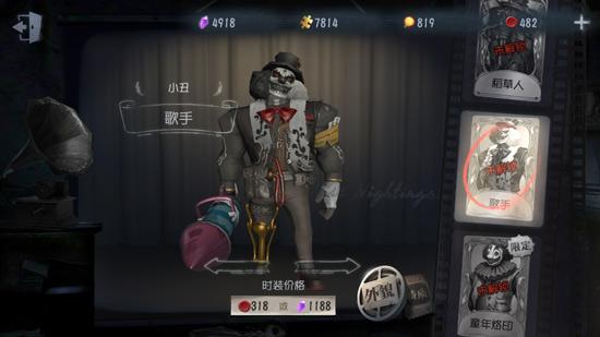 第五人格小丑