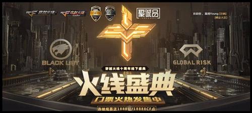 CF手游火线庆典1