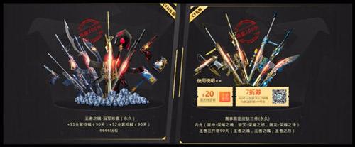 CF手游火线庆典2