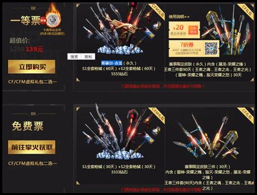 CF手游火线庆典3