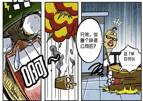 和平精英光子鸡传奇漫画