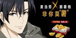 《全职高手》×麦当劳跨界合作升级 阅文领秀中国网文商业化