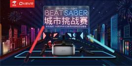 京东携手大朋DPVR,掀起网红VR游戏《Beat Saber.节奏光剑》全国挑战赛热潮