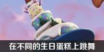 堡垒之夜在不同的生日蛋糕上跳舞任务攻略