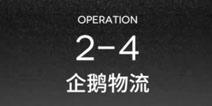 明日方舟主线2-4通关攻略 2-4阵容配置