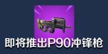 堡垒之夜手游P90冲锋枪 官方又双叒叕要出冲锋枪了!