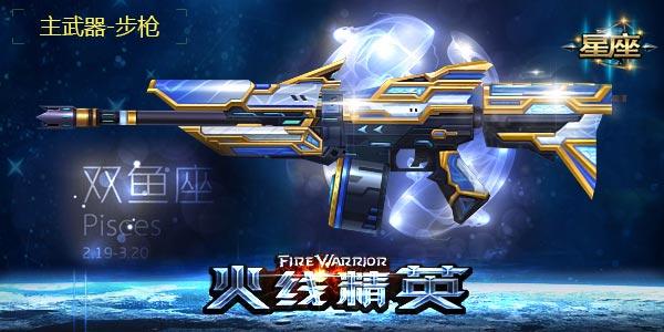 火线精英鳌-双鱼座II