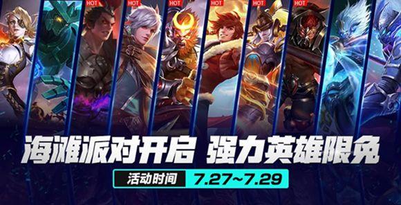 王者荣耀7月24日更新公告