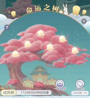 云裳羽衣生命之树