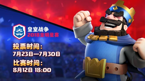 皇室战争比赛1