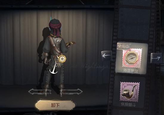 第五人格海盗罗盘