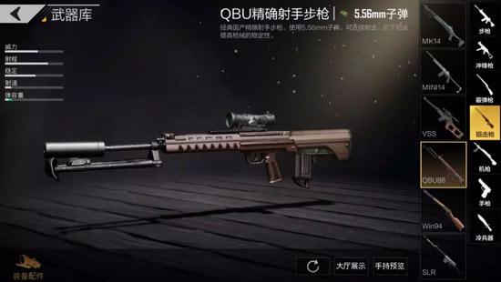 全军出击QBU步枪