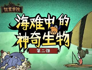 饥荒学院24:海难中神奇生物第二弹