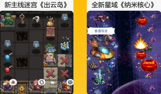 不思议迷宫出云岛 8月11日上线新主线&新星域