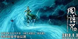 《画江湖盟主:侠岚篇》内测圆满结束,公测倒计时开始